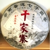 Chine Pu Ehr Cru Xinping 50gr
